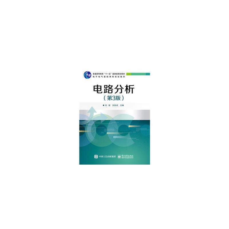 电路分析-(第3版) 刘健 9787121281181