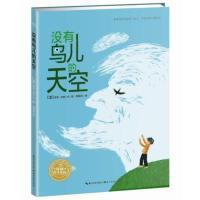 海豚绘花园没有鸟儿的天空儿童绘图画故事书童书