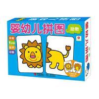 小红花热卖婴幼儿拼图动物0-2-3岁纸质两片式双语幼儿益智图玩具儿童书籍启蒙认知早教游戏婴儿拼板小孩玩具双面畅销书