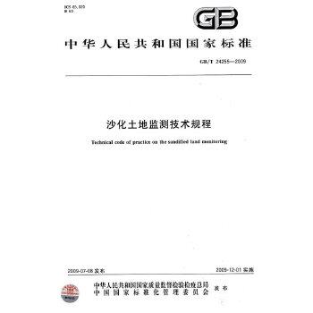 沙化土地监测技术规程GB/T24255-2009