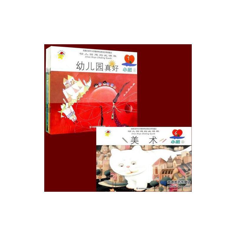 华东师大幼儿园建构式课程小班上册全6本幼儿园教材小班 美术共六本