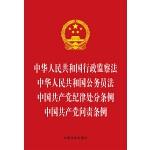 中华人民共和国行政监察法 中华人民共和国公务员法 中国共产党纪律处分条例 中国共产党问责条例