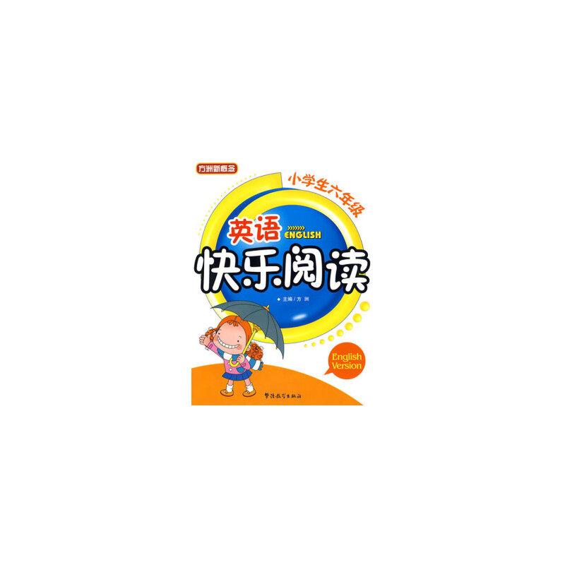 小学生六年级 英语快乐阅读 9787802006355