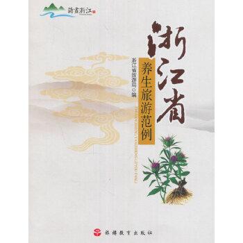 浙江省养生旅游范例