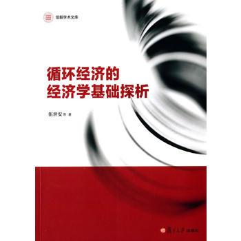 循环经济的经济学基础探析/信毅学术文库