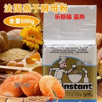烘焙原料 西点面包发酵粉 法国乐斯福 燕子牌 即发干酵母 耐高糖金装 500克