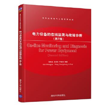 电力设备的在线监测与故障诊断(第2版)
