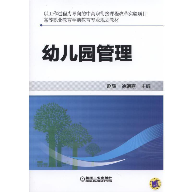 《幼儿园管理》(赵辉.)【简介