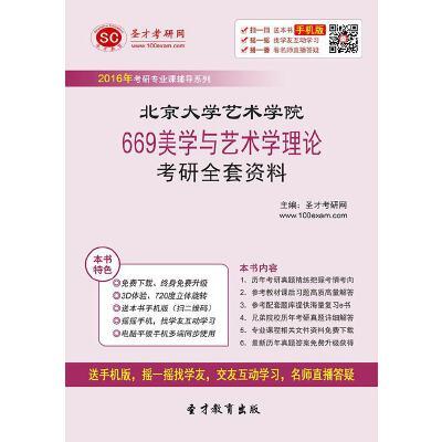 配套 2017年北京大学艺术学院669 ...
