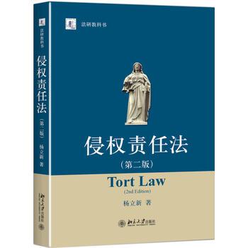侵权责任法-(第二版)( 货号:730128388)