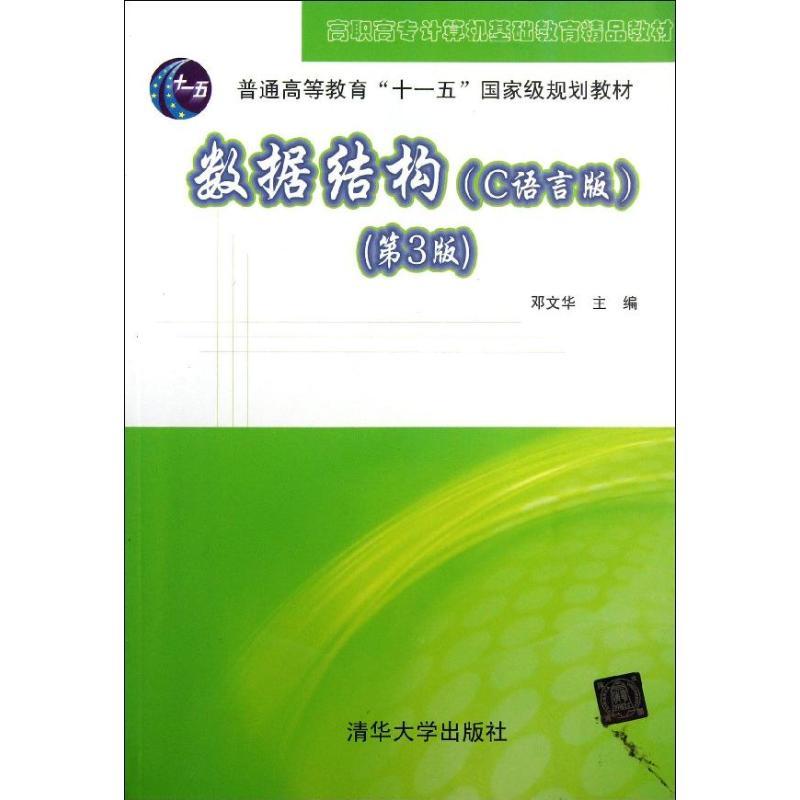 数据结构(c语言版,第3版) 邓文华 编 清华大学出版社
