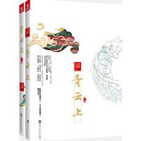 青云上(全两册)