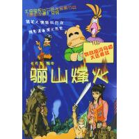 骊山烽火/鹦鹉唠河马叨大话春秋