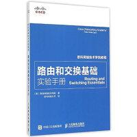 【北京发货】思科网络技术学院教程 路由和交换基础实验手册