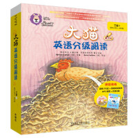 大猫英语分级阅读-三级1-适合小学三.四年级-点读版-(全10册.含MP3光盘1张) [英] 詹姆斯・卡特(James Carter)等;[英] 安妮・威 9787513565264