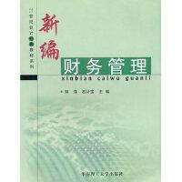 正版R5_新编财务管理 9787562334163 华南理工大学出版社 师萍 等