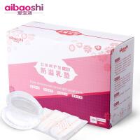 爱宝适防溢乳垫一次性溢奶垫孕妇乳贴母乳防漏薄100片装