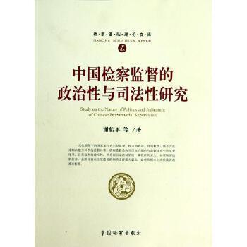 中国检察监督的政治性与司法性研究/检察基础理论文库