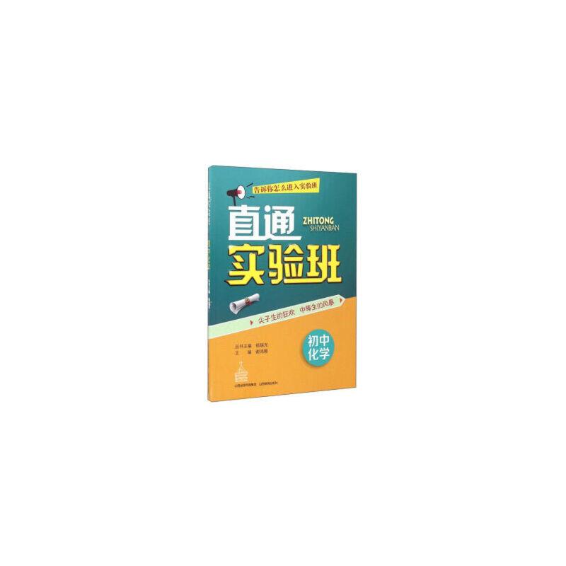 《初中鸿雁直通实验班谢初中978754407777化学地图册第册1图片