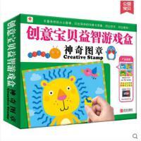 邦臣小红花 创意宝贝益智游戏盒-神奇图章 幼儿开发智力的玩具儿童书籍3-6岁专注力训练书逻辑思维游戏亲子读物畅销少儿图书