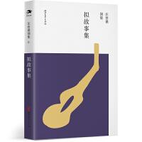 拟故事集(汪曾祺别集8)