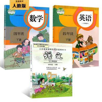 书课本教材全套3本小学语文数学英语四年级下册人教版4下语数英pep图片