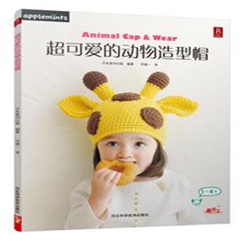 时尚/美妆 服饰搭配/配饰 超可爱的动物造型帽( 货号:753758068)