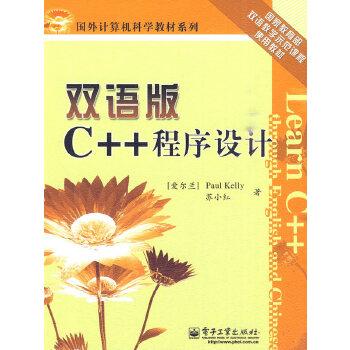 双语版C++程序设计