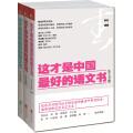 这才是中国最好的语文书(综合+小说+散文分册)(套装共三册)