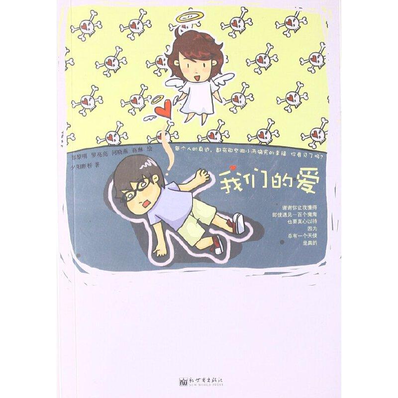童书 励志/成长 我们的爱 夕阳断桥, 郑黎明, 罗亮亮, 何晓燕, 978751