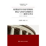 死刑案件中辩护律师的指定与辩护表现指引规则与评注(2003年2月修订版)