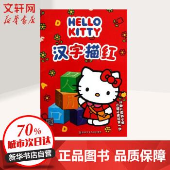 HELLO KITTY 汉字描红