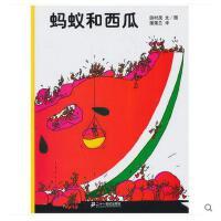 】蚂蚁和西瓜日本启蒙童话绘本故事图画书0-2-3-4-5-6岁低幼儿童婴儿宝宝家庭亲子情商绘本