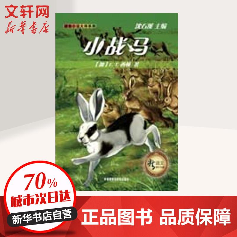关于西顿动物故事集的画