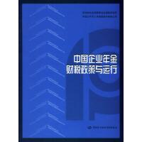 中国企业年金财税政策与运行