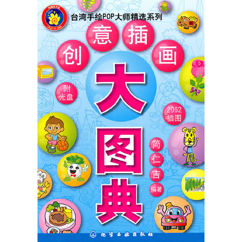 《台湾手绘pop大师精选系列--创意插画大图典(附光盘