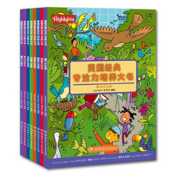 美国经典专注力培养大书 (全8册)美国权威教育机构数十年悉心研究创作,通过与儿童不断互动,充分了解孩子的学习喜好!设计出助力学习、快速有效提升专注力的系统游戏。小蛋壳童书出品