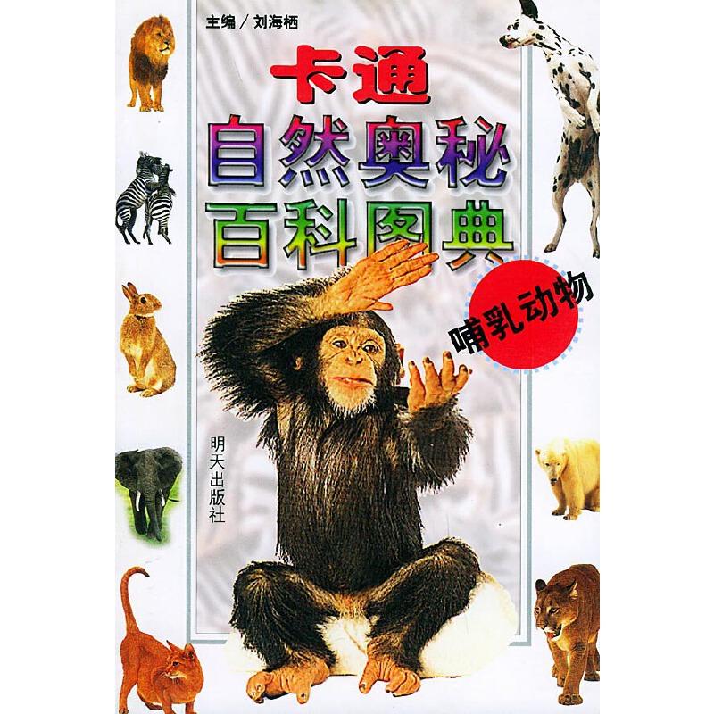 卡通自然奥秘百科图典:哺乳动物