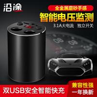 沿途车载充电器多功能汽车USB转接头车用苹果车充杯点烟器一拖二