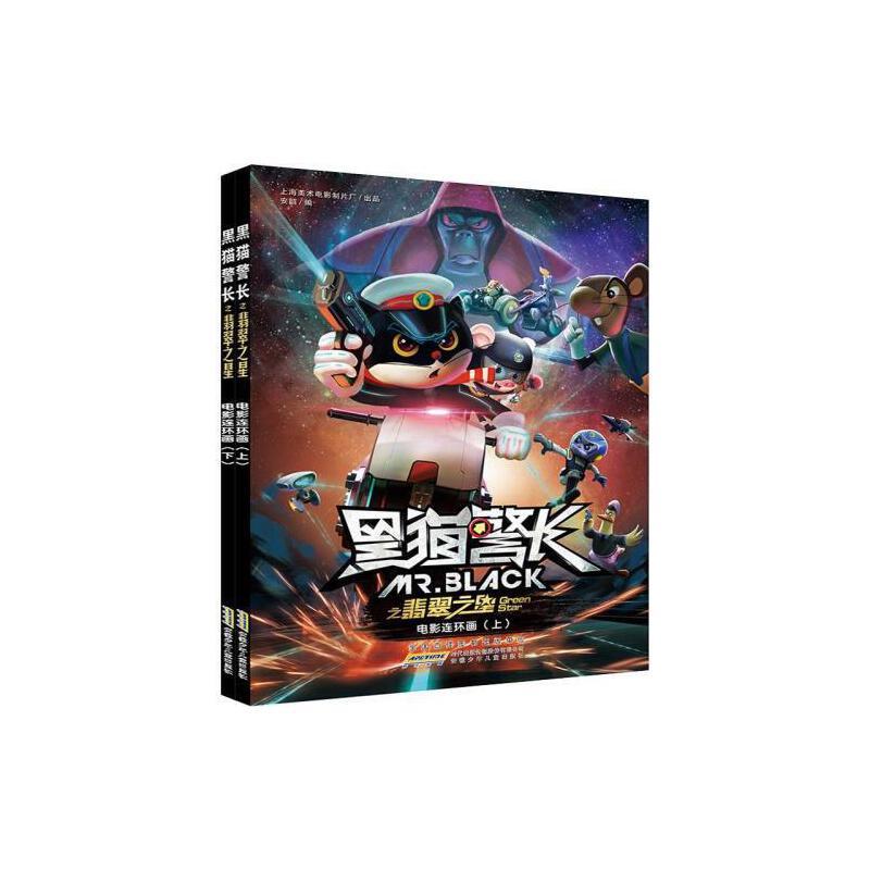 黑猫警长之翡翠之星电影连环画全2册套装3-4-5-6-7岁宝宝孩子少儿幼儿
