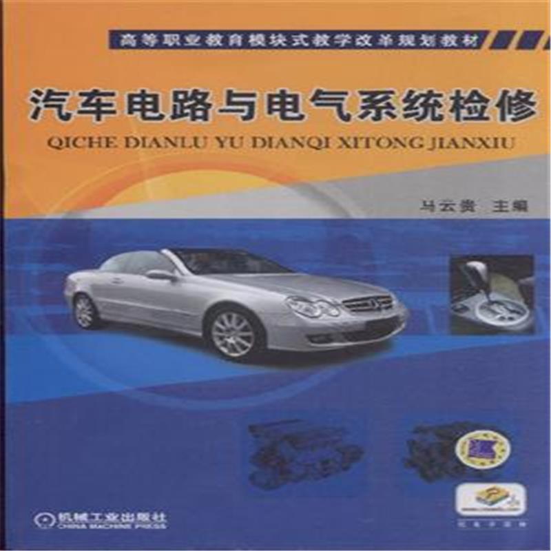 汽车电路与电气系统检修( 货号:711143765)