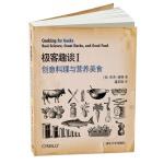 极客趣谈Ⅰ:创意料理与营养美食