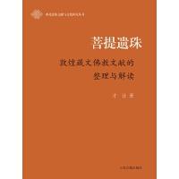 菩提遗珠―敦煌藏文佛教文献的整理与解读