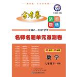 2017(春)活页题选 名师名题单元双测卷 七年级下 数学 HK(沪科版)--天星教育