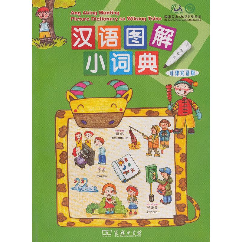 汉语图解小词典...