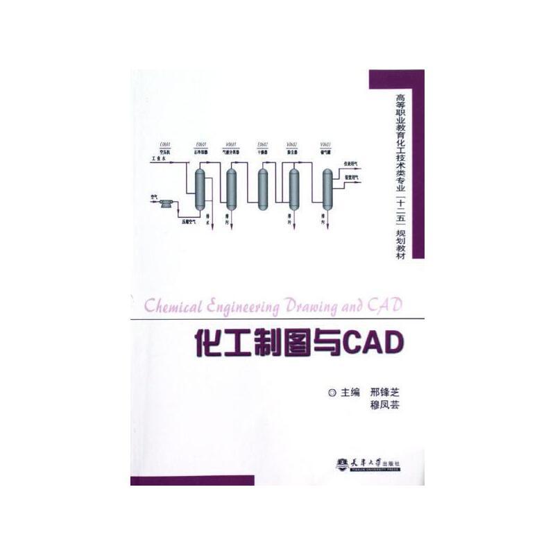 《曲线v曲线与CAD(高等职业教育要素技术类专表画怎么化工化工cad图片