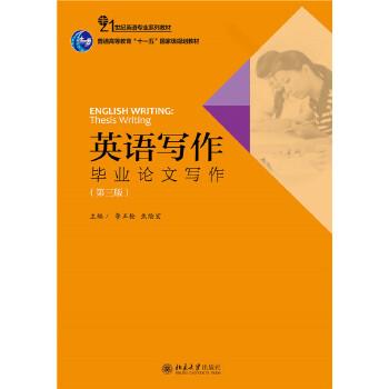 英语写作:毕业论文写作(第三版)