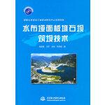 水布垭面板堆石坝筑坝技术 (精装)
