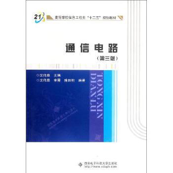 《通信电路(第3版) 沈伟慈