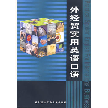 外经贸实用英语口语 刘洪,陈祥国 9787810781060